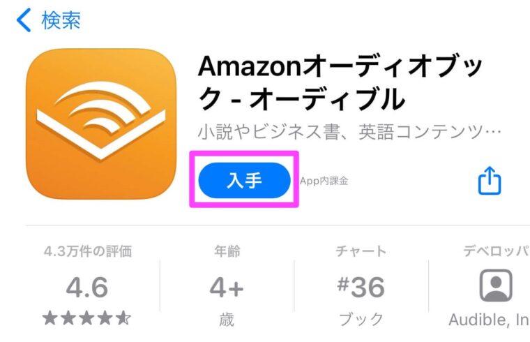 Audibleアプリ入手