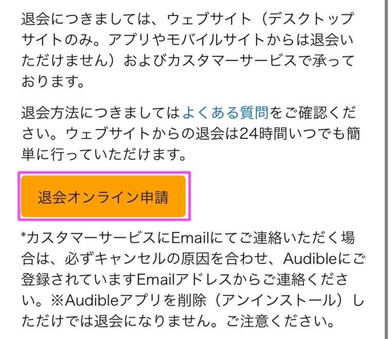 Audible退会オンライン申請