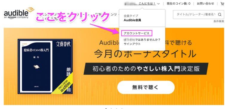 画像に alt 属性が指定されていません。ファイル名: Audibleアカウントサービス.jpg